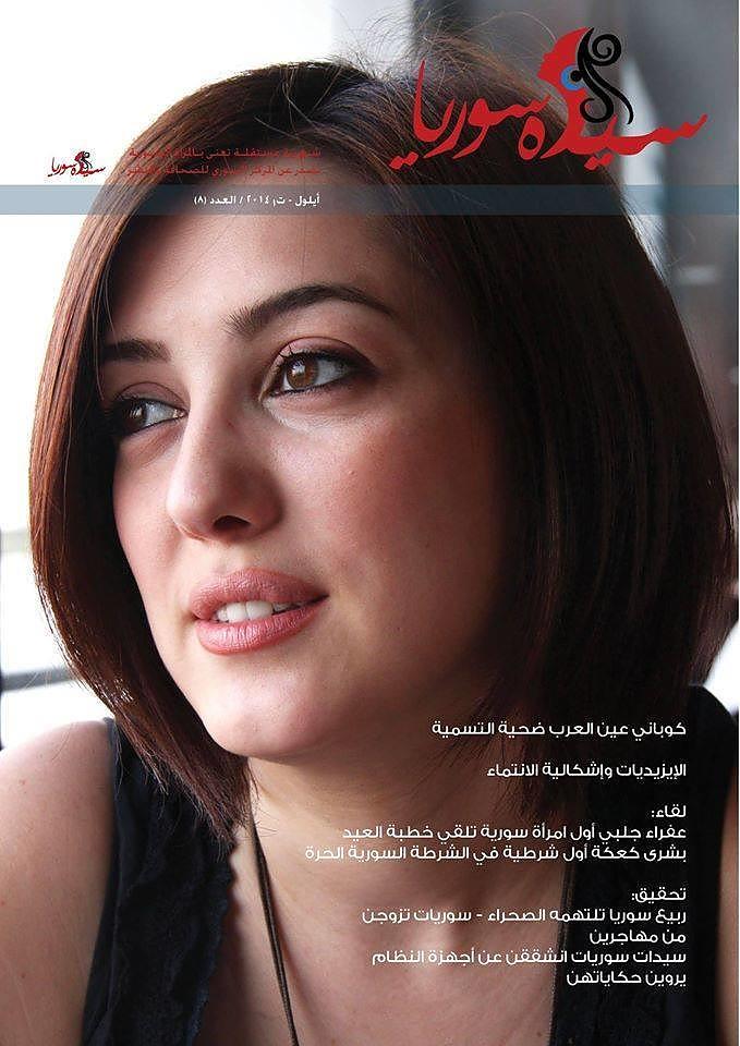 Magazine Syrië